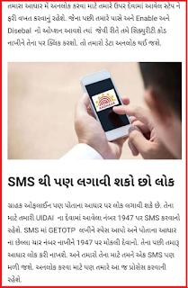 Lock your Aadhaar Card