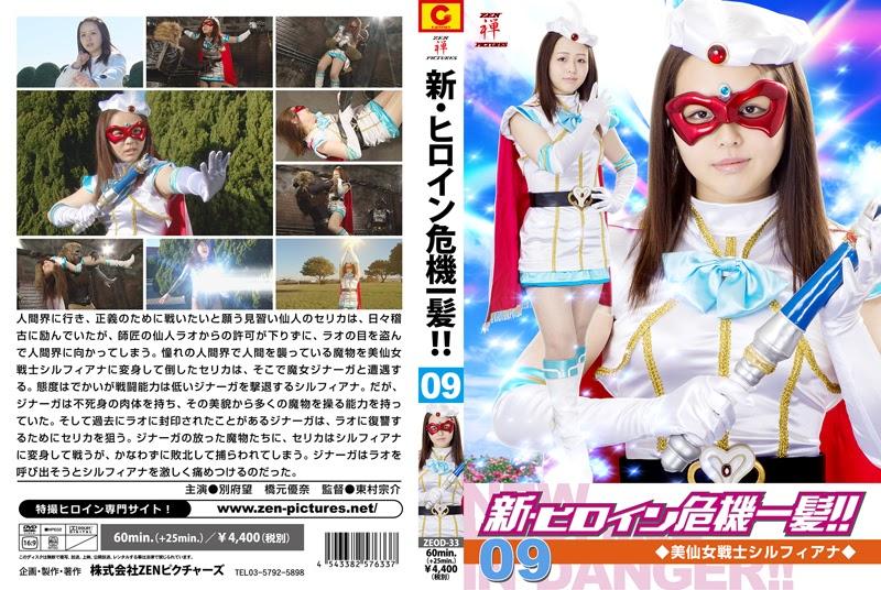 ZEOD-33 Heroine dalam Grave Hazard !!  Petarung Pertapa Wanita Cantik Sylphiana