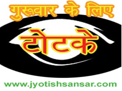 totke for guruwar in hindi jyotish