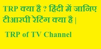 TRP क्या है ? हिंदी में जानिए टीआरपी रेटिंग क्या है|