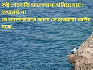Bangla dukher sms