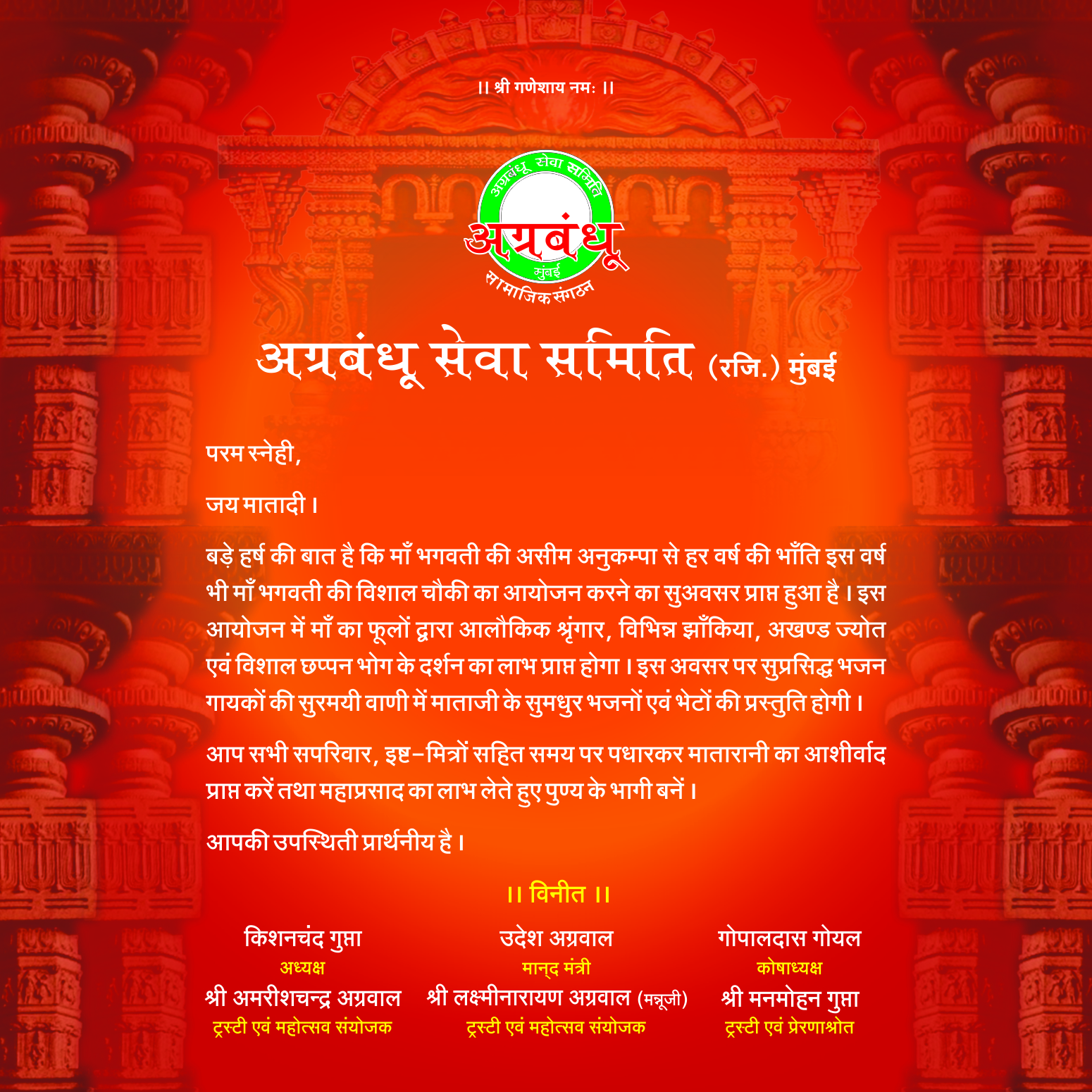 Mata ki chowki invitation card shrimad bhagwat katha invitation card bhagwat katha card ram katha card katha invitation stopboris Image collections