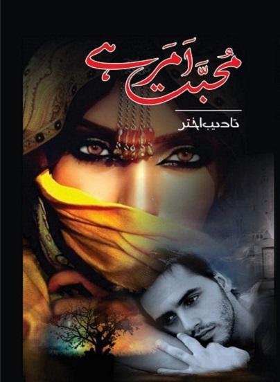 Mohabbat Amar Hai Novel is written By Tadeeb Akhtar Pdf-free