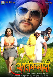 Aatankwadi  HD Wallpapers & First Look Posters Feat Khesari Lal Yadav, Shubhi Sharma