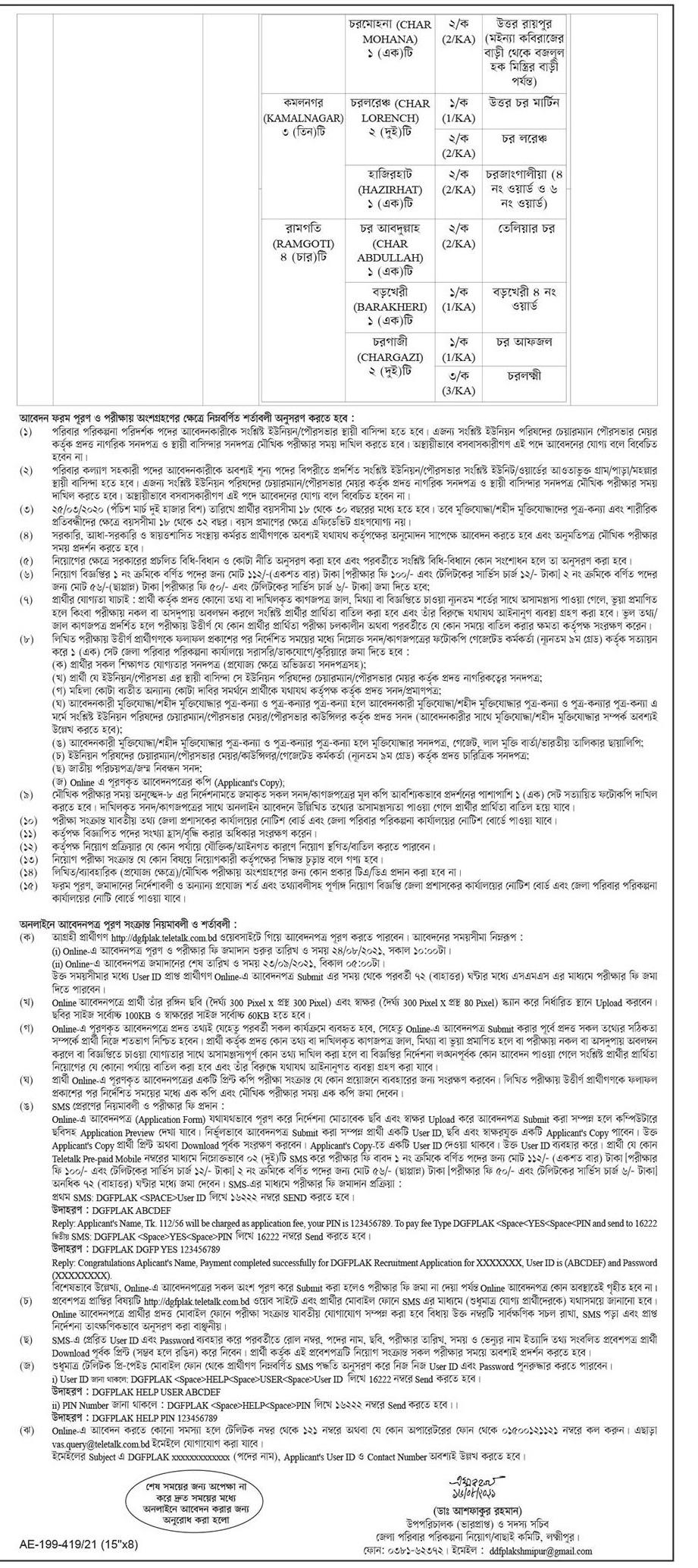 লক্ষিপুর জেলা পরিবার পরিকল্পনা নিয়োগ বিজ্ঞপ্তি ২০২১ - Lakshmipur District Chadpur District poribar porikolpona job circular 2021 - স্বাস্থ্য ও পরিবার পরিকল্পনা অধিদপ্তরে নিয়োগ বিজ্ঞপ্তি