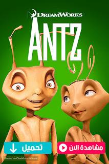 مشاهدة وتحميل فيلم النمل Antz 1998 مترجم عربي