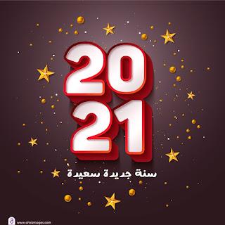 صور لسنة2021 مكتوب عليها سنة جديدة سعيدة