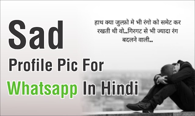 #262+ Sad Profile Pic For Whatsapp In Hindi [Very Sad DP] I Am Sad DP