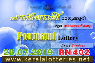 "Keralalotteries.net, ""kerala lottery result 28 7 2019 pournami RN 402"" 28th July 2019 Result, kerala lottery, kl result, yesterday lottery results, lotteries results, keralalotteries, kerala lottery, keralalotteryresult, kerala lottery result, kerala lottery result live, kerala lottery today, kerala lottery result today, kerala lottery results today, today kerala lottery result,28 7 2019, 28.7.2019, kerala lottery result 28-7-2019, pournami lottery results, kerala lottery result today pournami, pournami lottery result, kerala lottery result pournami today, kerala lottery pournami today result, pournami kerala lottery result, pournami lottery RN 402 results 28-7-2019, pournami lottery RN 402, live pournami lottery RN-402, pournami lottery, 28/07/2019 kerala lottery today result pournami, pournami lottery RN-402 28/7/2019, today pournami lottery result, pournami lottery today result, pournami lottery results today, today kerala lottery result pournami, kerala lottery results today pournami, pournami lottery today, today lottery result pournami, pournami lottery result today, kerala lottery result live, kerala lottery bumper result, kerala lottery result yesterday, kerala lottery result today, kerala online lottery results, kerala lottery draw, kerala lottery results, kerala state lottery today, kerala lottare, kerala lottery result, lottery today, kerala lottery today draw result,"