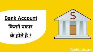 बैंक एकाउंट कितने प्रकार के होते हैं ? Types of Bank Accounts in Hindi