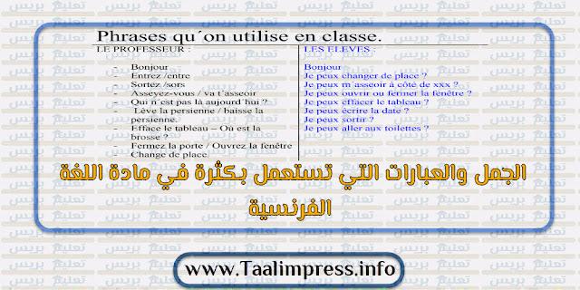 الجمل والعبارات التي تستعمل بكثرة في مادة اللغة الفرنسية