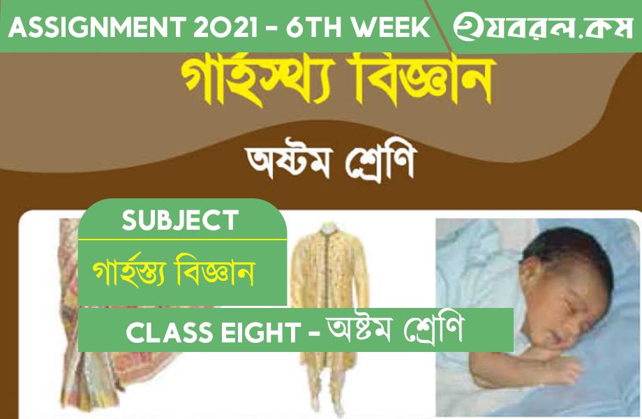 Class Eight 6th Week | Home Science Assignment 2021 | অষ্টম শ্রেণির গার্হস্থ্য বিজ্ঞান অ্যাসাইনমেন্ট ২০২১