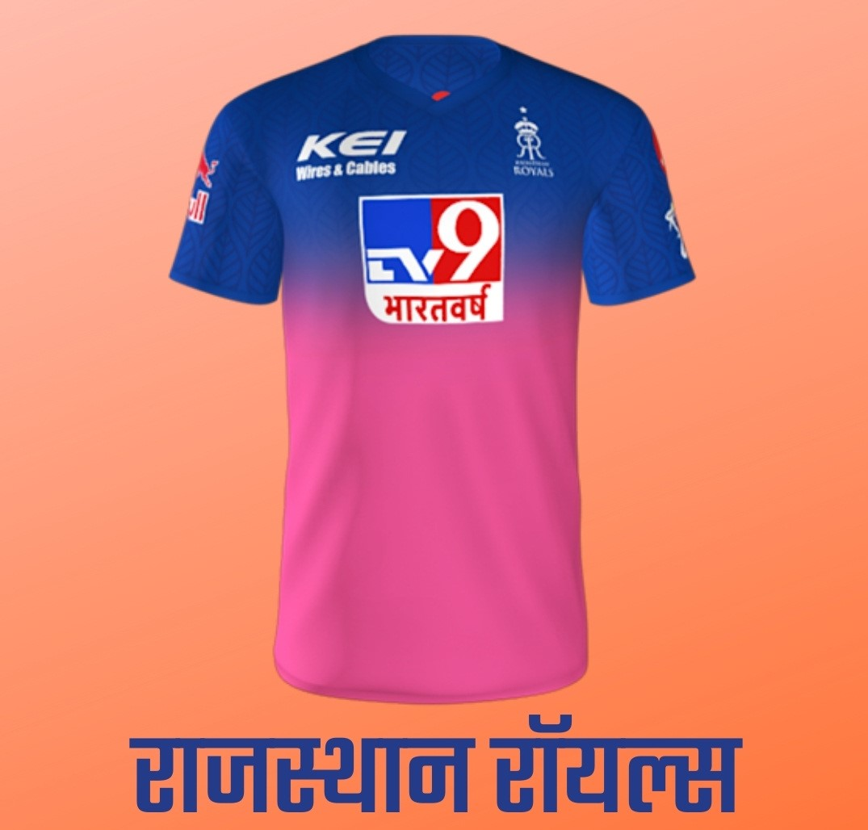 All Team New Jersey IPL 2021