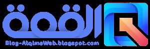 مدونة القمة ويب - Alqima Web   الشامل لرواد الويب