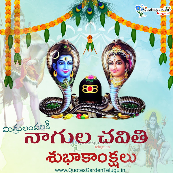 Latest-Nagula-Chaviti-greetings-wishes-images in-telugu
