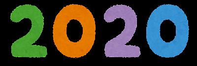 「2020」のイラスト文字