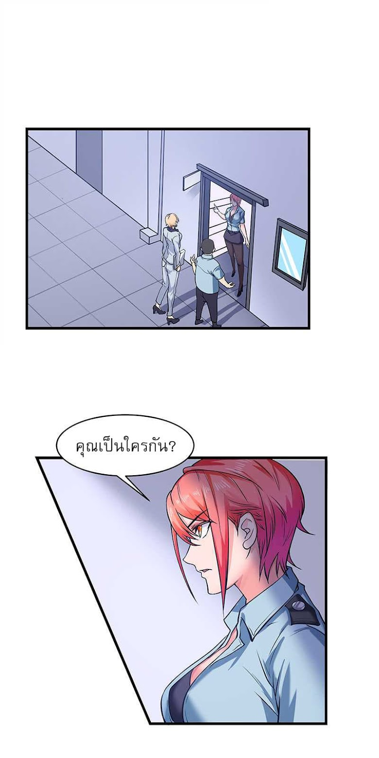 First Rate Master - หน้า 2