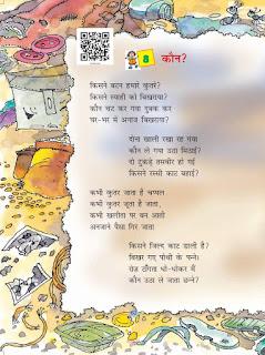 कौन कविता