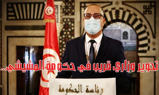 تونس :. بالاسماء ... تحوير وزاري قريب في حكومة هشام المشيشي سيشمل هذه الوزارات ... !