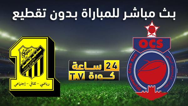 موعد مباراة الاتحاد واولمبيك آسفي بث مباشر بتاريخ 15-02-2020 البطولة العربية للأندية