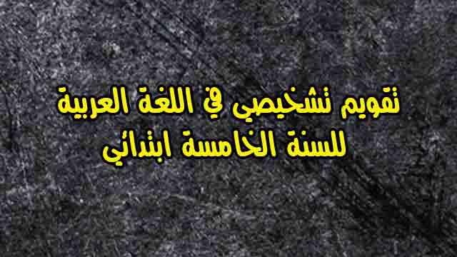 تقويم تشخيصي في اللغة العربية للسنة الخامسة ابتدائي