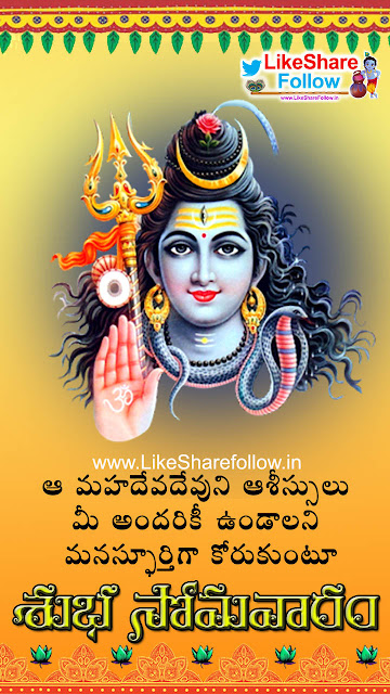 monday Good morning quotes in telugu with lord shiva images