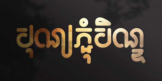 Pchum Ben day text free psd file