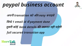 Paypal business account sign up keise kare