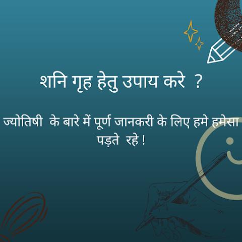 ग्रह शांति हेतु उपाय - kisi bhi grah  ko shant krne ke sbse saral upay