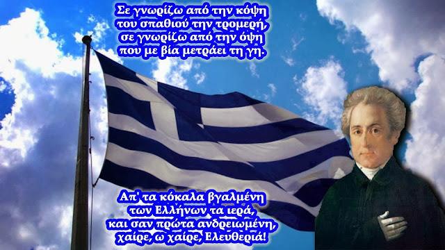 """Ήταν 4 Αυγούστου του 1865, όταν ο """"Ύμνος εις την Ελευθερίαν"""" του Διονύσιου Σολωμού, καθιερώθηκε ως Εθνικός Ύμνος της Ελλάδας."""