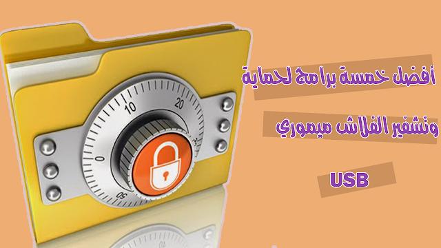 أفضل-خمسة-برامج-لحماية-وتشفير-الفلاش-ميموري-USB