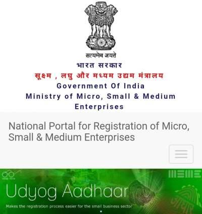 उद्योग आधार रजिस्ट्रेशन ऑनलाइन udyog aadhar registration