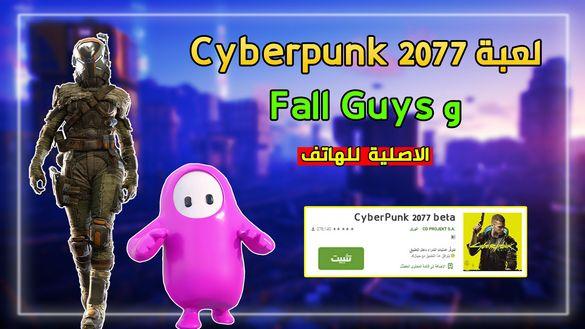 لعبة Cyberpunk 2077 و Fall Guys الاصلية للجوال !! حول هاتفك لكمبيوتر العاب !