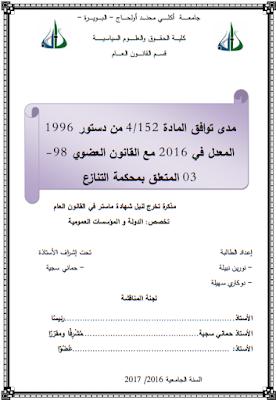 مذكرة ماستر : مدى توافق المادة 152/4 من دستور 1996 المعدل في 2016 مع القانون العضوي 98-03 المتعلق بمحكمة التنازع PDF