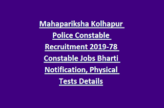 Mahapariksha Kolhapur Police Constable Recruitment 2019-78 Constable Jobs Bharti Notification, Physical Tests Details