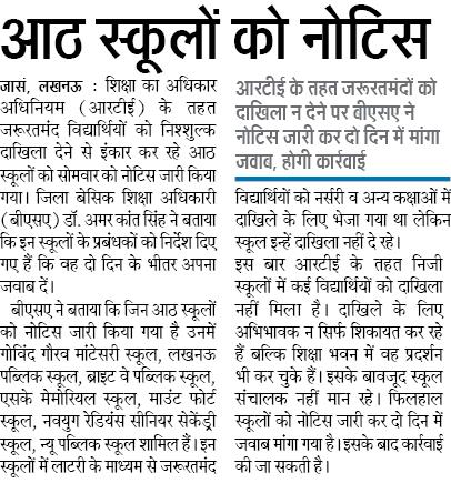 सावधान:- आरटीई के तहत जरूरतमंदों को दाखिला न देने पर बीएसए ने आठ स्कूलों को नोटिस जारी कर मांगा जवाब