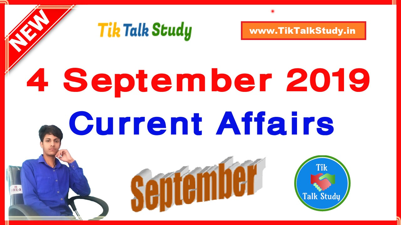 4 September 2019 : Current Affairs in Hindi PDF Download