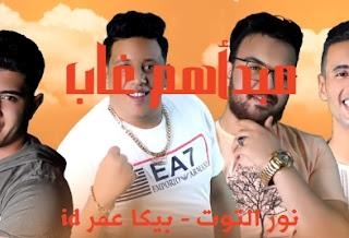 كلمات اغنيه مبدأهم غاب نور التوت حمو بيكا عمر id