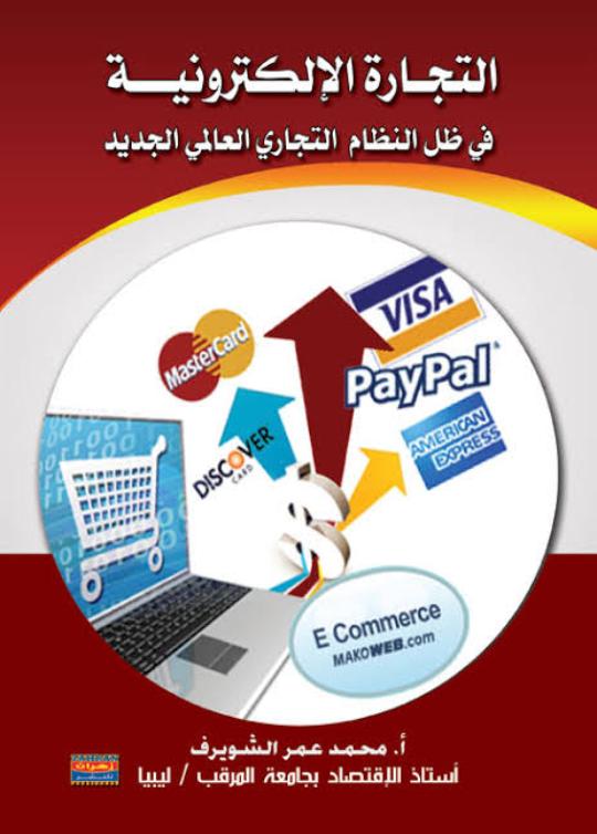 تحميل كتاب التجارة الالكترونية pdf