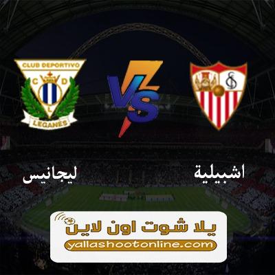 مباراة اشبيلية وديبورتيفو ليجانيس اليوم