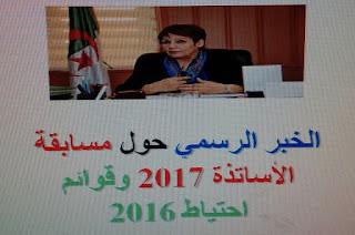 الخبر الرسمي حول مسابقة توظيف الاساتذة 2017 وقوائم الاحتياط