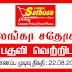 Vacancy In Lanka Sathosa Limited