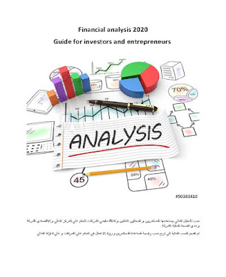 Financial analysis Guide for investors and entrepreneurs