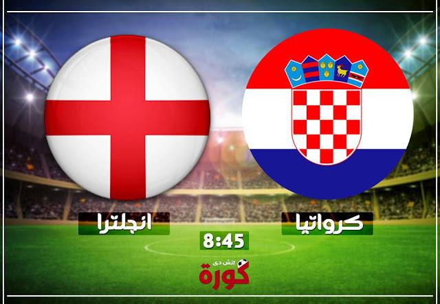 مشاهدة مباراة انجلترا وكرواتيا بث مباشر 12-10-2018 دوري الأمم الأوروبية