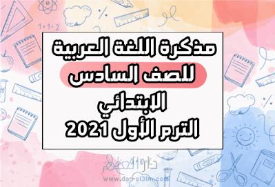 مذكرة اللغة العربية للصف السادس الابتدائي الترم الاول 2021
