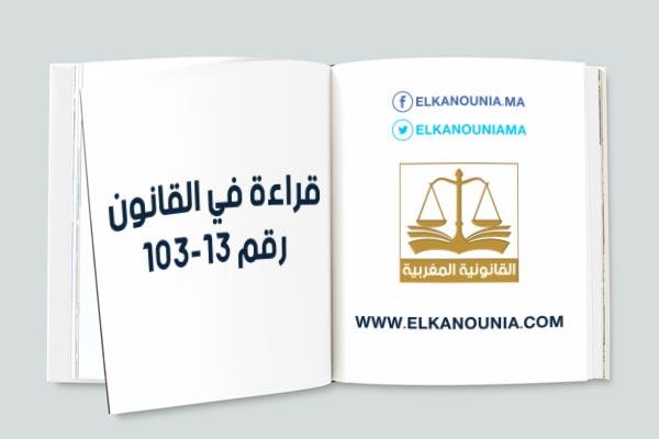 مقال بعنوان: قراءة في القانون رقم 103-13 المتعلق بمحاربة العنف ضد النساء