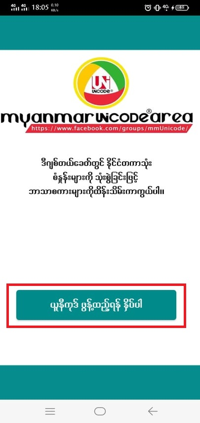 Myanmar Unicode For Samsung