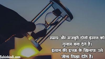 समय पर कोट्स - Time Quotes in Hindi