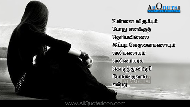 Beautiful-Tamil-Love-Romantic-Kavithaigal-Whatsapp-Status-with-Images-Facebook-Cover-Tamil-Prema-Kavithalu-Love-feelings-thoughts-sayings-hd-wallpapers-images-free
