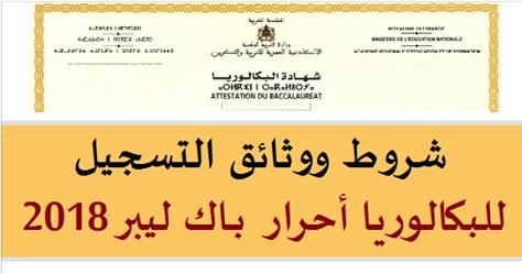 الشروط والوثائق المطلوبة للتسجيل في البكالوريا أحرار 2018 Bac Libre